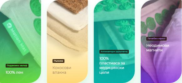 Motion Mat - българия - цена - аптеки